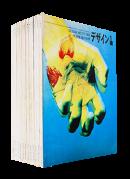 デザイン 1969年 1月号-12月号 12冊セット DESIGN 1969 No.117-128 12 volume set