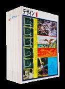 デザイン 1970年 1月号-12月号 12冊セット DESIGN 1970 No.129-140 12 volume set
