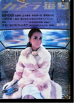 カメラ毎日 1967年1月号 新年号 森山大道 にっぽん劇場写真帖 CAMERA MAINICHI 1967 January DAIDO MORIYAMA