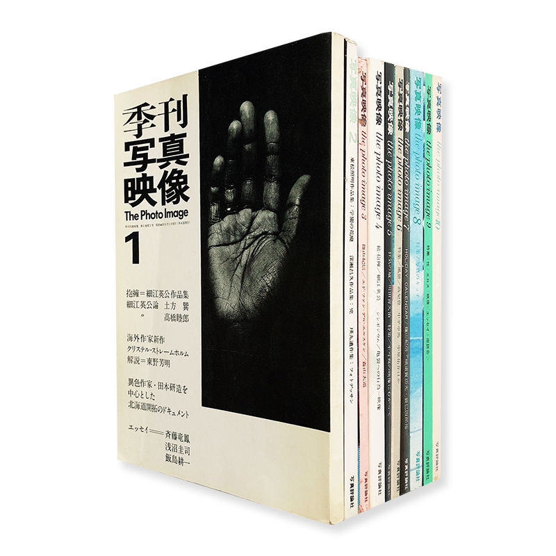 季刊 写真映像 全10巻揃 The Photo Image complete 10 volume set