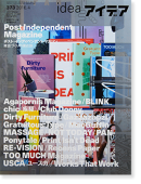 IDEA アイデア 373 2016年4月号 ポスト・インディペンデント・マガジン Post Independent Magazine