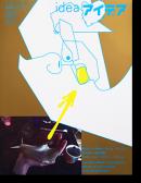 IDEA アイデア 374 2016年7月号 伊丹十三 ランス・ワイマン SEALDs 立花文穂 Juzo Itami