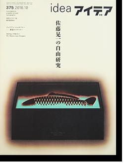 IDEA アイデア 375 2016年10月号 佐藤晃一の自由研究 Phenomenology of Koichi Sato
