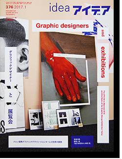 IDEA アイデア 376 2017年1月号 グラフィックデザイナーと展覧会 Graphic designers and exhibitions