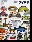 IDEA アイデア 378 2017年7月号 グラフィックの食卓 Gastronomy & Graphic Art