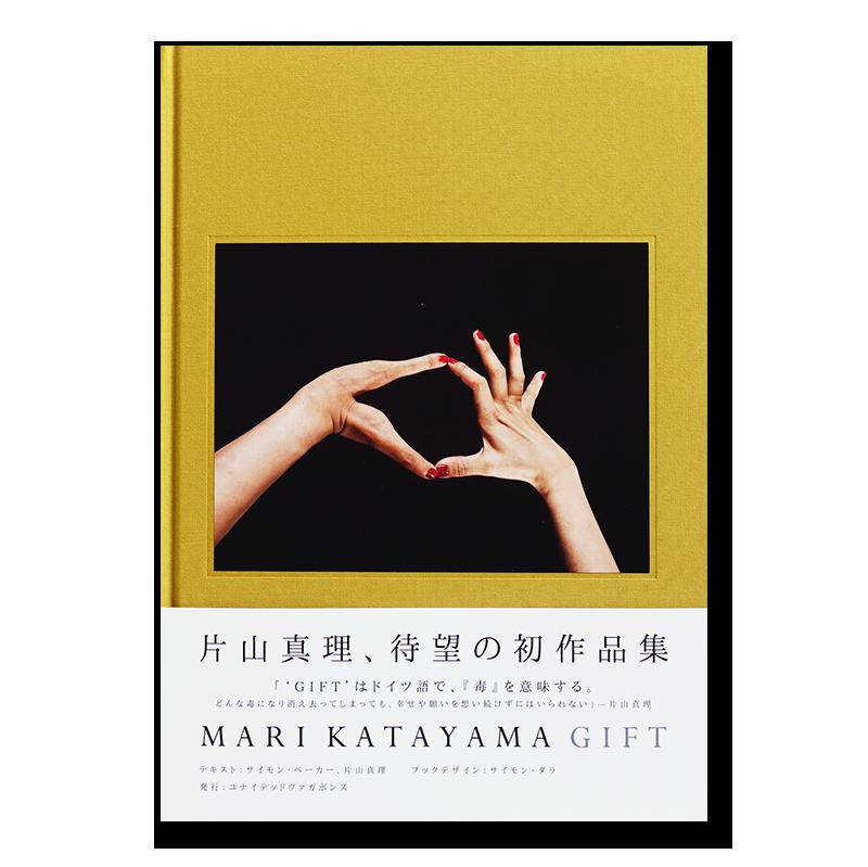 ギフト 片山真理 作品集 MARI KATAYAMA: GIFT