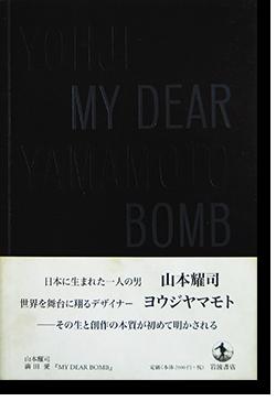 MY DEAR BOMB Yohji Yamamoto 山本耀司 満田愛