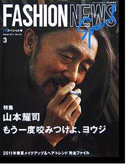 ファッションニュース 2011年3月号増刊 山本耀司 もう一度咬みつけよ、ヨウジ FASHION NEWS Special March 2011 vol.161