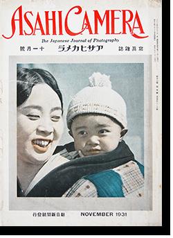 アサヒカメラ 1931年11月号 第12巻第5号 通巻68号 ASAHI CAMERA Vol.12 No.5 November 1931