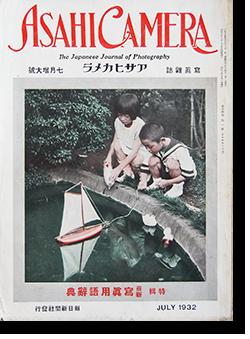 アサヒカメラ 1932年7月号 第14巻第1号 通巻76号 ASAHI CAMERA Vol.14 No.1 July 1932