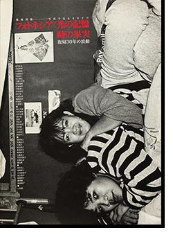 フォトネシア/光の記憶 時の果実 復帰30年の波動 琉球烈像 写真で見るオキナワ Photonesia