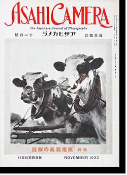 アサヒカメラ 1932年11月号 第14巻第5号 通巻80号 ASAHI CAMERA Vol.14 No.5 November 1932