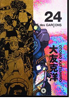 COMME des GARCONS × OTOMO KATSUHIRO 2013 No.24 コム デ ギャルソン×大友克洋 DM