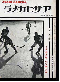 アサヒカメラ 1933年3月号 第15巻第3号 通巻84号 ASAHI CAMERA Vol.15 No.3 March 1933