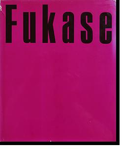 遊戯 深瀬昌久 写真集 映像の現代4 HOMO LUDENCE by Masahisa Fukase