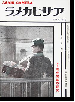 アサヒカメラ 1933年4月号 第15巻第4号 通巻85号 ASAHI CAMERA Vol.15 No.4 April 1933