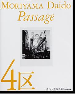 4区 森山大道 写真集 写真叢書1 Daido Moriyama: Passage 署名本 signed