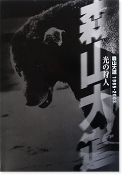光の狩人 森山大道 1965-2003 Hunter of Light - Moriyama Daido 1965-2003