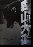 光の狩人 森山大道 1965-2003 Hunter of Light - Moriyama Daido 1965-2003