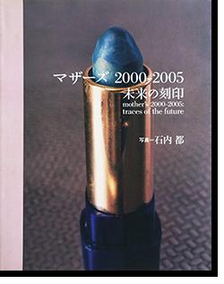 マザーズ 2000-2005 未来の刻印 石内都 写真集 Ishiuchi Miyako: mother's 2000-2005 traces of the future