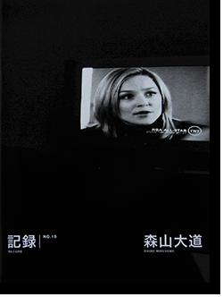 記録 No.15 森山大道 写真集 RECORD No.15 Daido Moriyama 署名本 signed