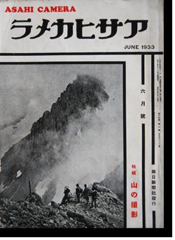 アサヒカメラ 1933年6月号 第15巻第6号 通巻87号 ASAHI CAMERA Vol.15 No.6 June 1933