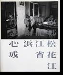 故郷松花江黒龍江省哈爾浜 高部心成 写真集 SHINSEI TAKABE (Zhou Cheng)