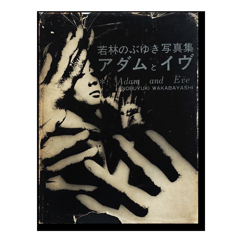 アダムとイヴ 若林のぶゆき 写真集 Adam and Eve by NOBUYUKI WAKABAYASHI 署名本 signed