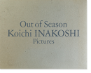 Out of Season KOICHI INAKOSHI Pictures 稲越功一 写真集 署名本 signed
