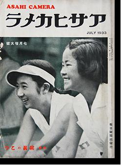 アサヒカメラ 1933年7月号 第16巻第1号 通巻88号 ASAHI CAMERA Vol.16 No.1 July 1933
