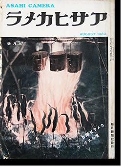 アサヒカメラ 1933年8月号 第16巻第2号 通巻89号 ASAHI CAMERA Vol.16 No.2 August 1933