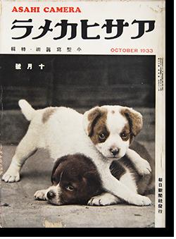 アサヒカメラ 1933年10月号 第16巻第4号 通巻91号 ASAHI CAMERA Vol.16 No.4 October 1933
