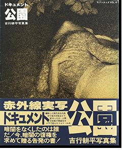 ドキュメント 公園 初版 吉行耕平 写真集 DOCUMENT PARK  First edition by Kohei Yoshiyuki