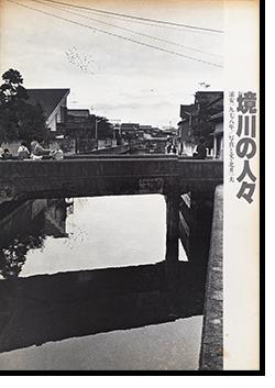 境川の人々 浦安 一九七八年 写真と文・北井一夫 Sakai River People, Urayasu 1978 KAZUO KITAI