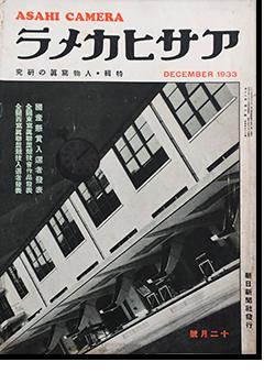 アサヒカメラ 1933年12月号 第16巻第6号 通巻93号 ASAHI CAMERA Vol.16 No.6 December 1933