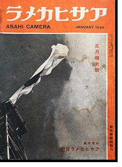 アサヒカメラ 1934年1月号 第17巻第1号 通巻94号 ASAHI CAMERA Vol.17 No.1 January 1934