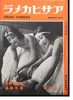アサヒカメラ 1934年3月号 第17巻第3号 通巻96号 ASAHI CAMERA Vol.17 No.3 March 1934