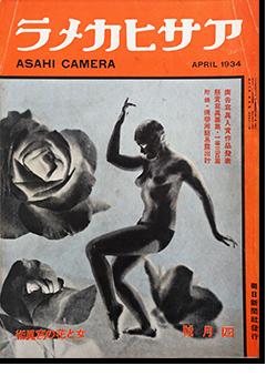 アサヒカメラ 1934年4月号 第17巻第4号 通巻97号 ASAHI CAMERA Vol.17 No.4 April 1934