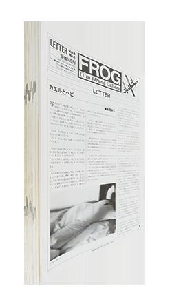 フロッグ 全34巻揃 FROG Film ROund Gallery (Film ROund Gazette) LETTER complete 34 volume set