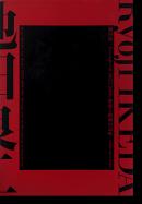 池田良二アートワーク 1975-2016 静慮と精神の息吹 RYOJI IKEDA Art Works: The Musing and the Breathing of Immanence