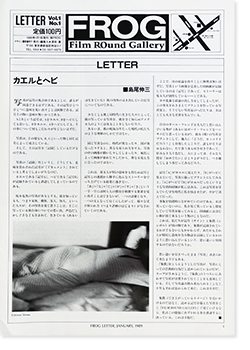 FROG Film ROund Gallery (Film ROund Gazette) LETTER Vol.1 No.1