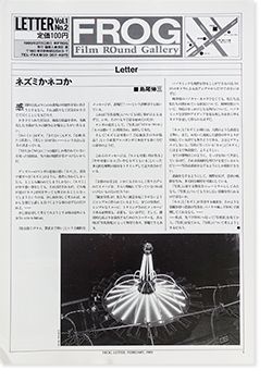 FROG Film ROund Gallery (Film ROund Gazette) LETTER Vol.1 No.2