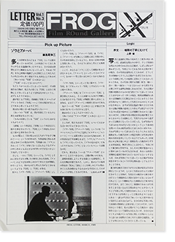 FROG Film ROund Gallery (Film ROund Gazette) LETTER Vol.1 No.3