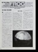 FROG Film ROund Gazette (Film ROund Gallery) Vol.1 No.4