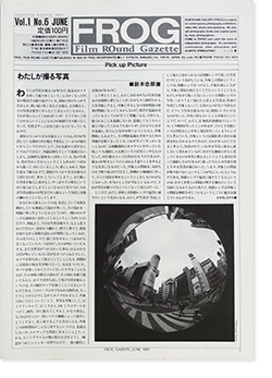 FROG Film ROund Gazette (Film ROund Gallery) Vol.1 No.6