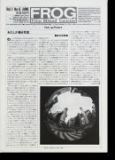 FROG Film ROund Gazette (Film ROund Gallery) Vol.1 No.6