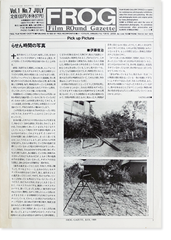 FROG Film ROund Gazette (Film ROund Gallery) Vol.1 No.7
