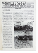FROG Film ROund Gazette (Film ROund Gallery) Vol.1 No.7