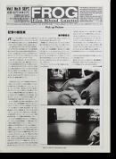 FROG Film ROund Gazette (Film ROund Gallery) Vol.1 No.9