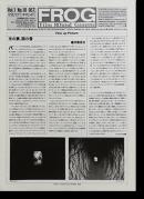 FROG Film ROund Gazette (Film ROund Gallery) Vol.1 No.10